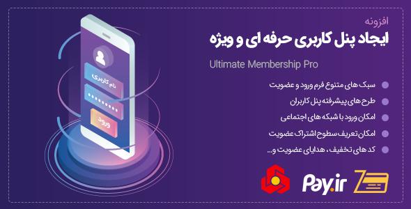38982 3069677f06a39826ce1b9e7b2 - افزونه عضویت ویژه آلتیمیت | پلاگین Ultimate Membership