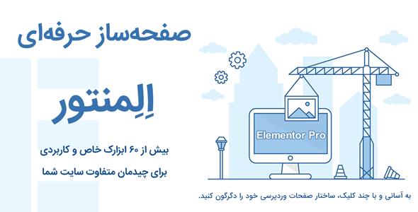 افزونه صفحه ساز المنتور   Elementor Pro