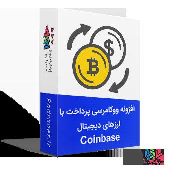 افزونه ووکامرسی درگاه پرداخت Coinbase ارزهای دیجیتال
