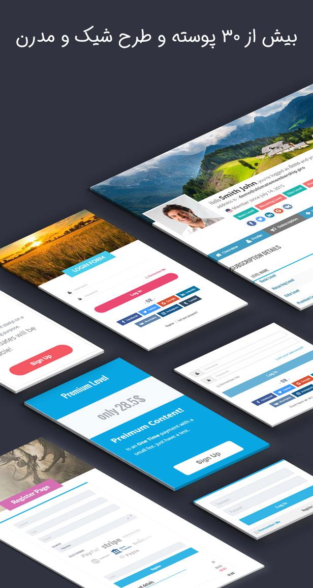 modern templates ultimate membership pro - افزونه عضویت ویژه آلتیمیت | پلاگین Ultimate Membership