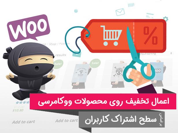woo discount ultimate membership pro - افزونه عضویت ویژه آلتیمیت | پلاگین Ultimate Membership
