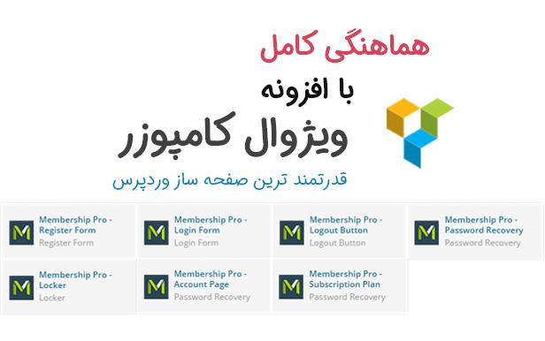 wpbakery ultimate membership pro - افزونه عضویت ویژه آلتیمیت | پلاگین Ultimate Membership