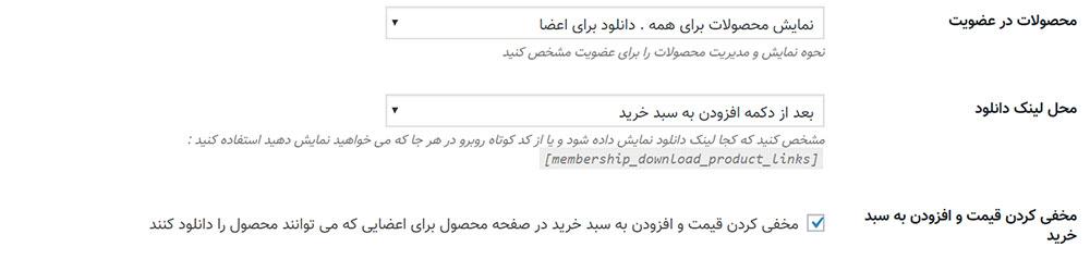 افزونه عضویت ویژه YITH Woocommerce Membership