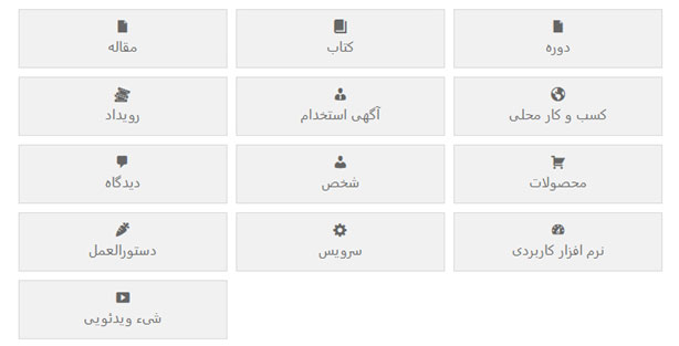 افزونه فارسی WP Schema Pro