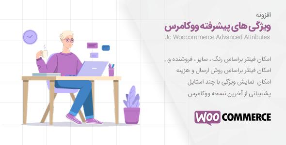 افزونه ویژگی های پیشرفته محصولات ووکامرس | افزونه advanced product attributes