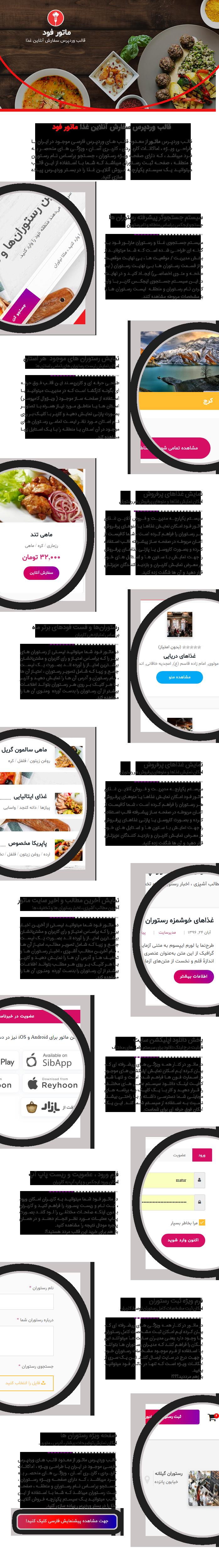 قالب وردپرس سفارش آنلاین غذا ماتور