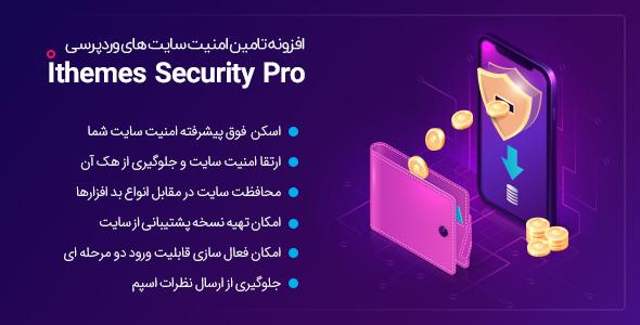 افزونه محافظ امنیتی پیشرفته وردپرس   iThemes Security Pro