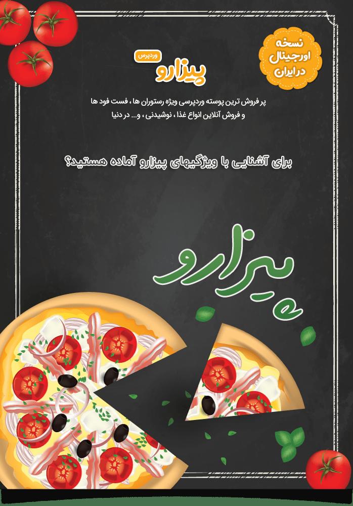 قالب Pizzaro پوسته وردپرس فروش آنلاین غذا