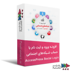افزونه ورود و ثبت نام با حساب شبکههای اجتماعی | AccessPress Social Login