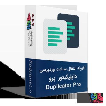 افزونه انتقال سایت وردپرسی داپلیکیتور پرو | Duplicator Pro