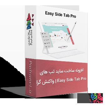 Easy Side Tab Pro