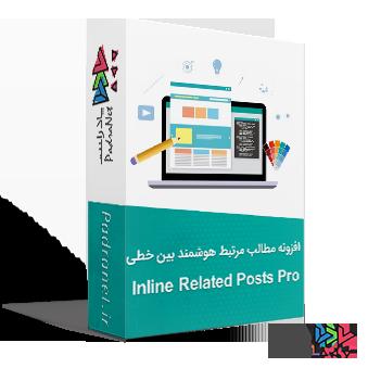 افزونه مطالب مرتبط هوشمند بین خطی | Inline Related Posts Pro