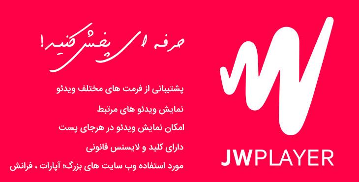 افزونه JWPlayer