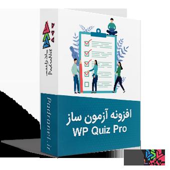 افزونه آزمون ساز WP Quiz Pro