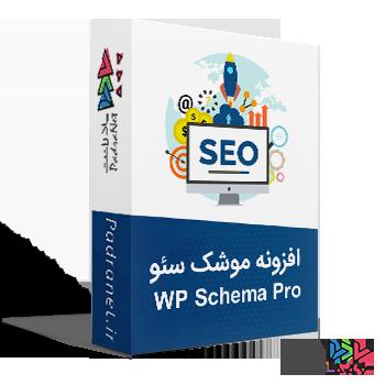 موشک سئو | WP Schema Pro