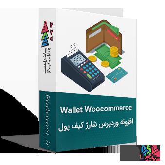 افزونه Wallet Woocommerce افزونه وردپرس شارژ کیف پول