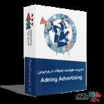 adning-advertising-wordpress-plugin