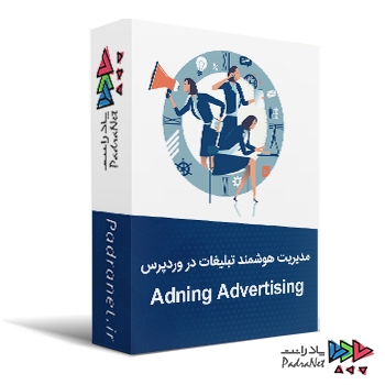 adning-advertising-wordpress-plugin