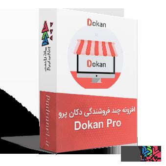 افزونه Dokan Pro