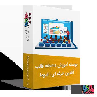 قالب آموزش آنلاین eduma
