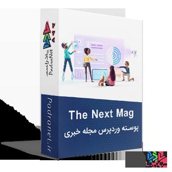 قالب the next mag پوسته وردپرس مجله خبری