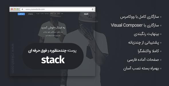 قالب چند منظوره اِستک فارسی | Stack
