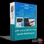 قالب jevelin | قالب جولین | قالب وردپرس حرفه ای jevelin | | قالب چندمنظوره جولین