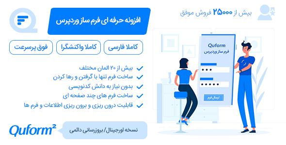 افزونه Quform | افزونه فرم ساز پیشرفته وردپرس