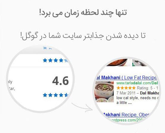 ستاره دار کردن مطالب در گوگل   افزونه WP Review Pro