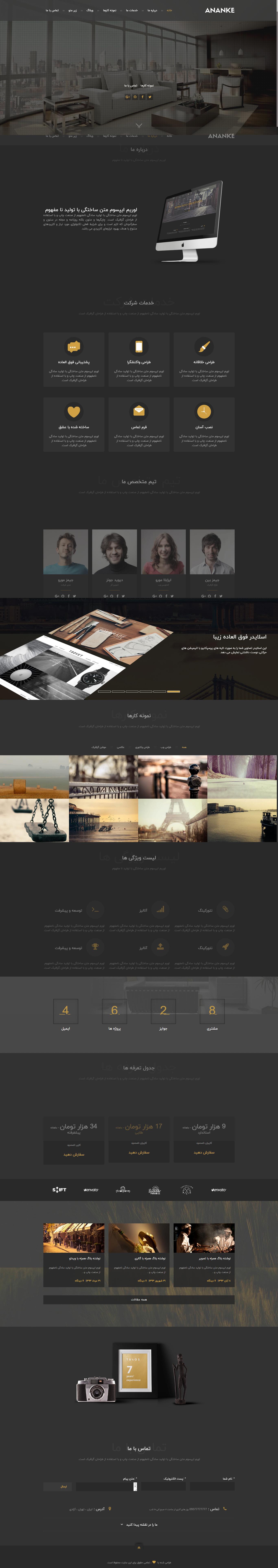 پوسته وردپرس تک صفحه ای آنانک | Ananke One Page Parallax