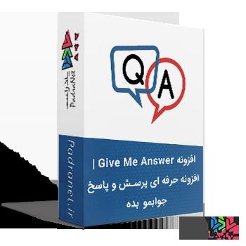 افزونه Give Me Answer | افزونه حرفه ای پرسش و پاسخ جوابمو بده