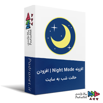 افزونه Night Mode
