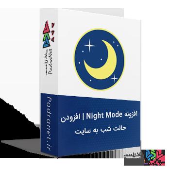 افزونه Night Mode