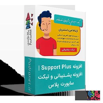 افزونه Support Plus | افزونه پشتیبانی و تیکت ساپورت پلاس
