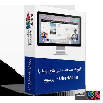 افزونه ساخت منو های زیبا با UberMenu – پرمیوم