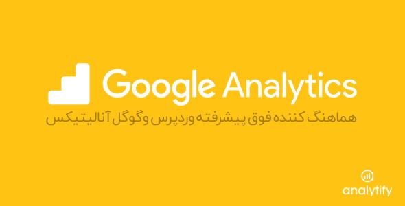 Analytify Pro   افزونه پیشرفته هماهنگ کننده وردپرس و گوگل آنالیتیکس