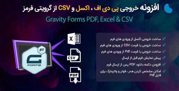 افزونه Gravity Forms Pdf & Excel | افزونه خروجی اکسل و PDF گراویتی فرمز