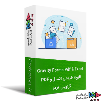 افزونه Gravity Forms Pdf & Excel