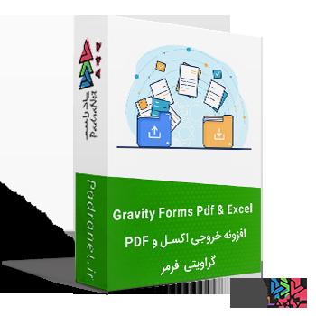افزونه Gravity Forms Pdf & Excel