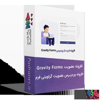 افزونه عضویت Gravity Forms