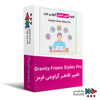 افزونه Gravity Froms Styles Pro | تغییر ظاهر گراویتی فرمز