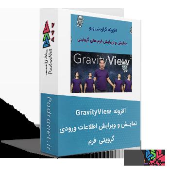 افزونه GravityView