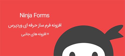 افزونه وردپرسی فرم ساز نینجا | Ninja Form