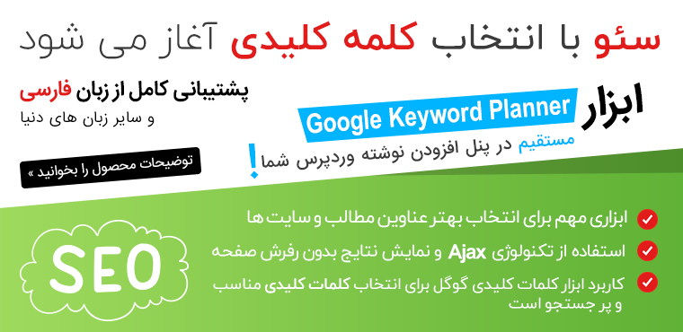 افزونه WordPress Keyword Tool