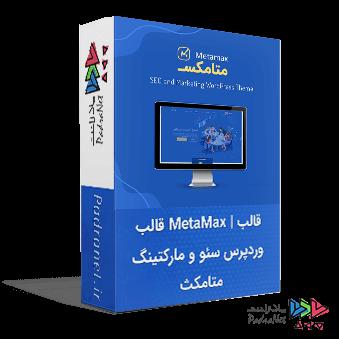 قالب MetaMax | قالب وردپرس سئو و مارکتینگ متامکث