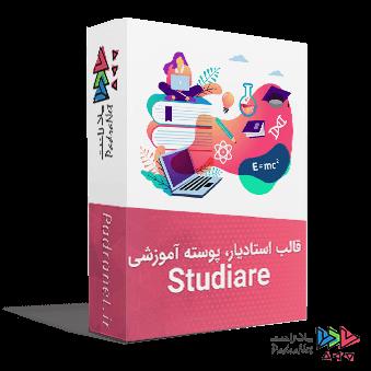 قالب استادیار، پوسته آموزشی وردپرس Studiare