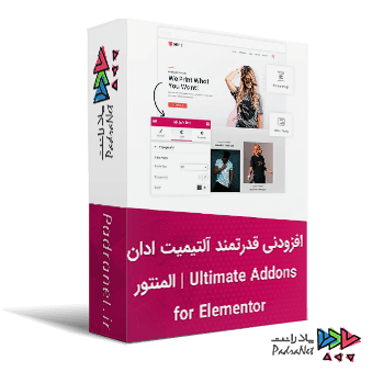 افزودنی قدرتمند ‌آلتیمیت ادان المنتور | Ultimate Addons for Elementor