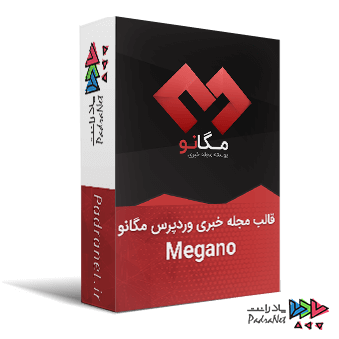قالب مجله خبری وردپرس مگانو | Megano