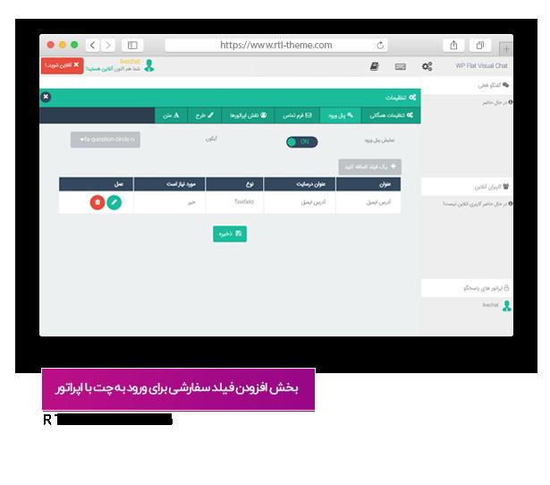افزونه Flat Visual Chat