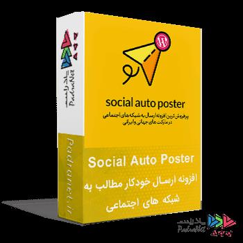 افزونه Social Auto Poster، افزونه ارسال خودکار مطالب به شبکه های اجتماعی